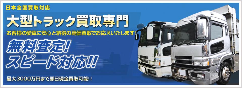 日本全国対応 あなたの愛車に安心と納得の高価買取でお答えします! 大型トラック買取専門 無料査定!スピード対応!!最大3000万円まで即日現金買取可能!!
